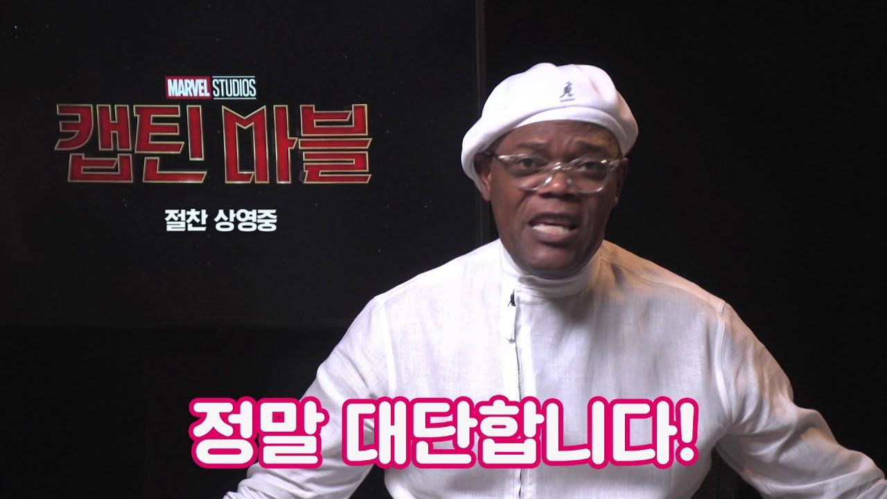 [캡틴 마블] 300만 돌파 축하 영상