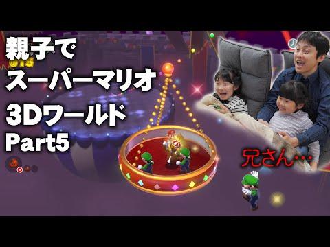 スーパーマリオ3Dワールド Part5