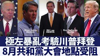 共和黨大會改地址 極左暴亂考驗川普拜登 新唐人亞太電視 20200608
