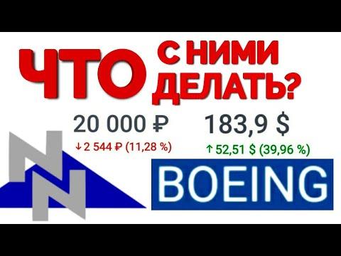 Стоит ли покупать эти акции 2020?Нужно ли инвестировать в акции Боинг и акции Норильский никель?