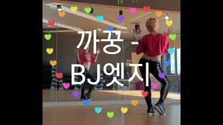 까꿍(GGAGGUNG) - BJ엣지Ft.임다 Dance Cover커버댄스