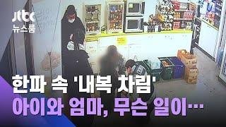 한파 속 '내복 차림'…그날 아이와 엄마에겐 무슨 일이 / JTBC 뉴스룸