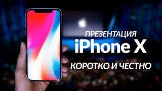 Iphone X ЧЕСТНАЯ Презентация Apple (Ellgin)