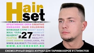 HAIR SET # 27 (стрижка площадка, креативное окрашивание, трихохром, трихосидерин - GB, RU)(HAIR SET video magazine, issue #27. 1. Creative color blocking performed by world-class master Alexander Kuvvatov, Moscow, Russia. 2. Short men's haircut ..., 2014-07-04T01:51:12.000Z)