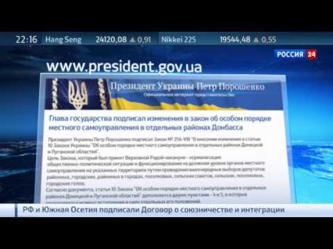 Порошенко подписал закон об особом статусе Донбасса Что