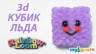 Веселый КУБИК ЛЬДА из резинок Rainbow Loom Bands. Урок 304 | Ice Cube Rainbow Loom
