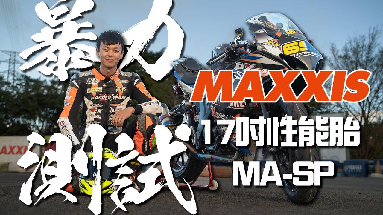 17吋性能胎,爆力測試 MAXXIS MASP - 炸彈客的賽車日誌EP.38