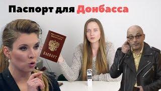 Российские паспорта для Донбасса - продолжение конфликта