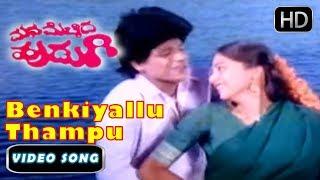 Benkiyallu Thampu Kandenu Song and More | SPB, S Janaki | Mana Mechida Hudugi Movie | Shivarajkumar