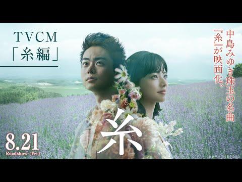 菅田将暉 糸 CM スチル画像。CM動画を再生できます。