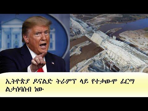 Ethiopia: ኢትዮጵያ ዶናልድ ትራምፕ ላይ የተቃውሞ ፊርማ  ልታሰባስብ ነው|| Ethiopia is asking for Petition on Donald Trump