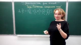 Сложение смешанных чисел математика 6 класс