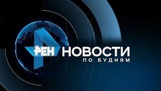 Новости ПО БУДНЯМ 08.06.2018