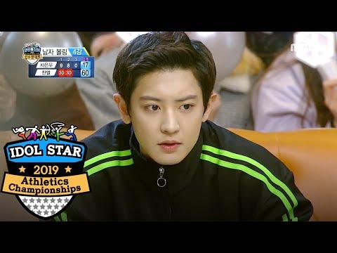 Chanyeol Bowls A Turkey, 3 Consecutive Strikes! [2019 ISAC New Year Special Ep 2]