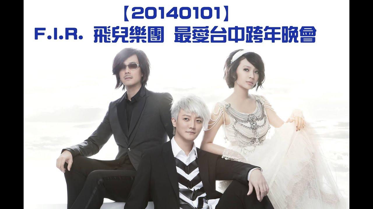 【20140101】 F.I.R.飛兒樂團 最愛臺中跨年晚會 (電視轉播片段) - YouTube