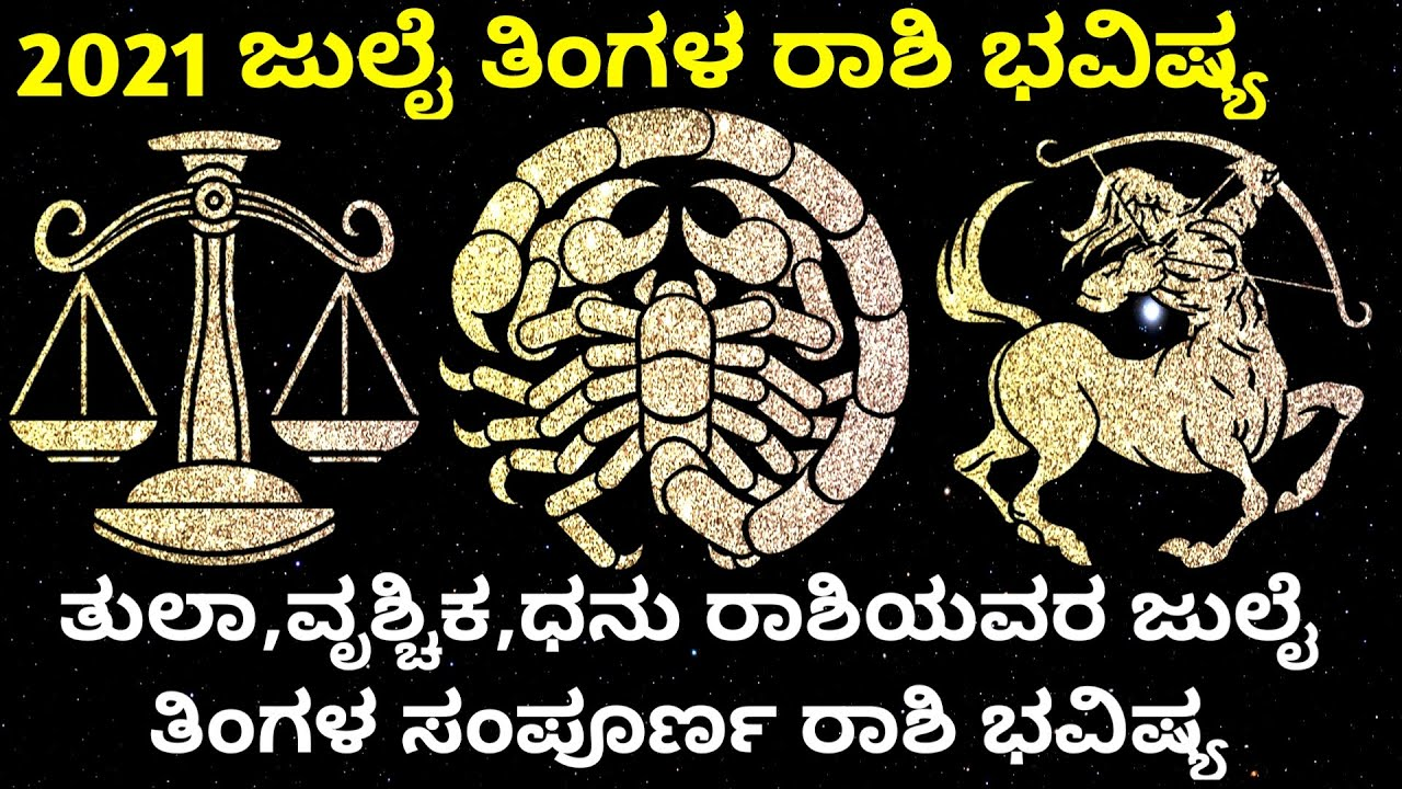 Download Tula Vruschika Dhanassu Rashi Bhavishya July 2021 | Tula Vrischika Dhanu horoscope in kannada
