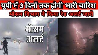 Uttar Pardesh में भारी बारिश का Red Alart   3 दिन लगातार होगी बारिश