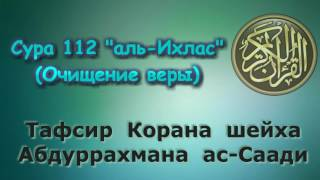 112. Тафсир суры аль-Ихлас (Очищение веры)