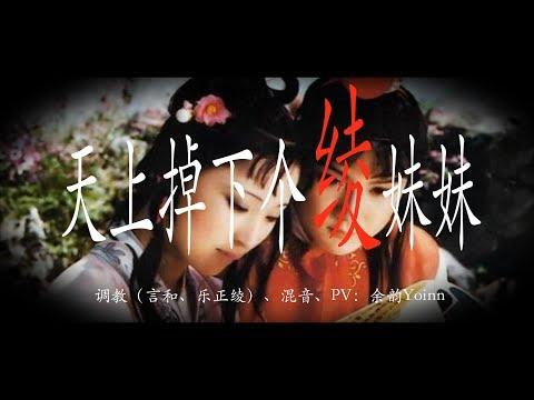 【言和&乐正绫】天上掉下个林妹妹(吴语调教)【Vocaloid】【Wu Chinese】