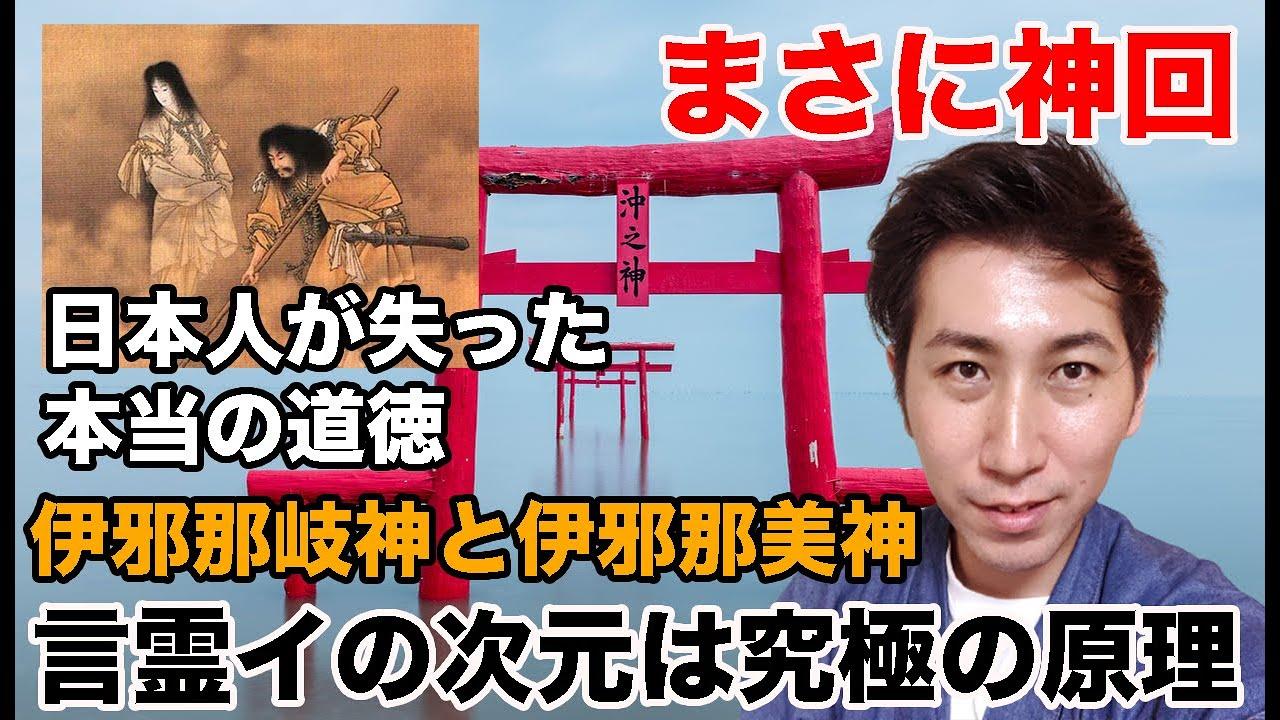 言霊学〜イの次元〜日本人が失なっている原理