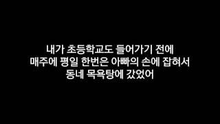 슈퍼비(Super Bee)_냉탕에 상어(feat.블랙넛) 가사(lyrics)