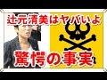🐶【百田尚樹】辻元清美を追究して。なぜメディアは報道しない!