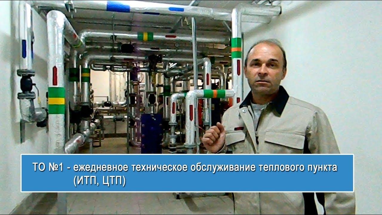 """ТО №1 - ежедневное техническое обслуживание теплового пункта  - """"TEPLOPUNKT-TV (teplo-punkt.ru)"""""""