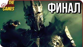 СРЕДИЗЕМЬЕ 2: Тени войны \ Shadow of War ➤ Прохождение #13 ➤ СВЕТЛЫЙ ВЛАСТЕЛИН [финал]