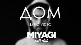 Miyagi - Дом (Lyric video)