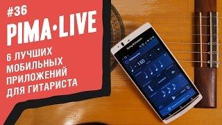 6 Лучших мобильных приложений для Гитариста