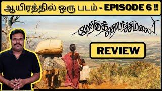 MERKU THODARCHI MALAI REVIEW | ஆயிரத்தில் ஒரு படம் - Episode 6 | Filmi craft Arun