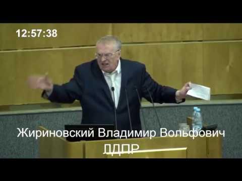 Жириновский МОЧИТ!