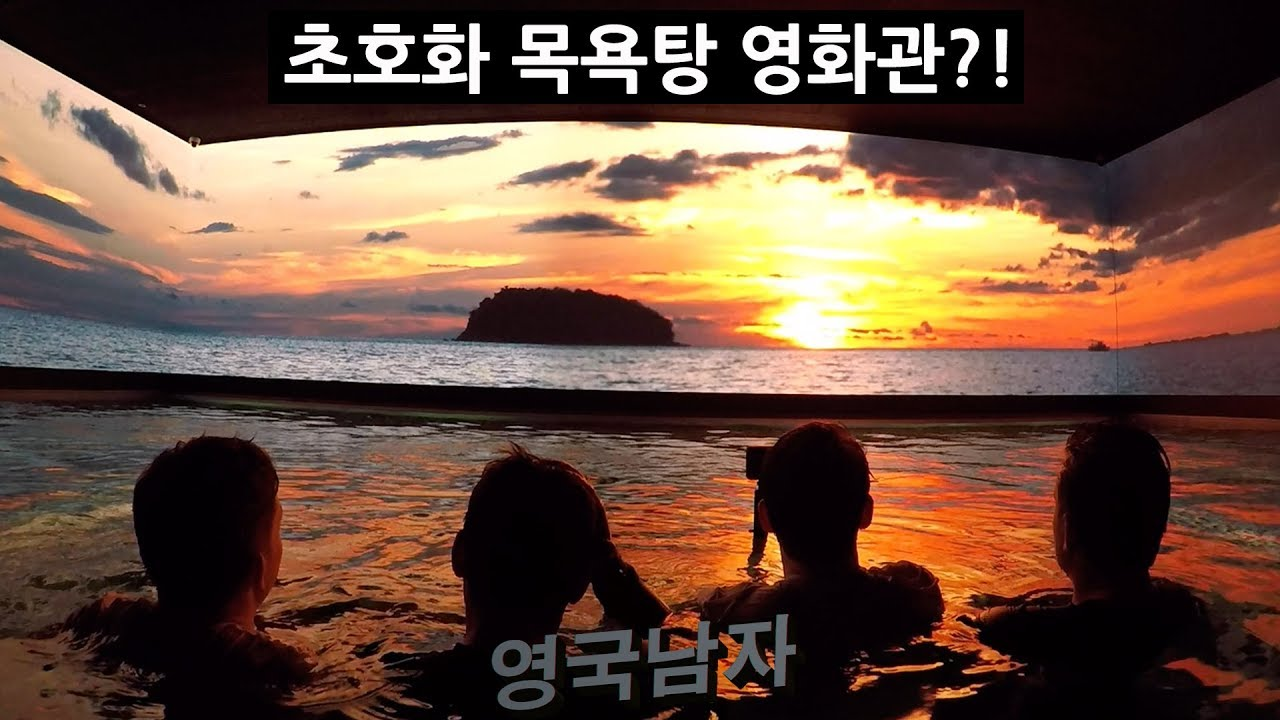군대 가기 전에 한국식 호캉스 제대로 즐기러 간 영국 쌍둥이?