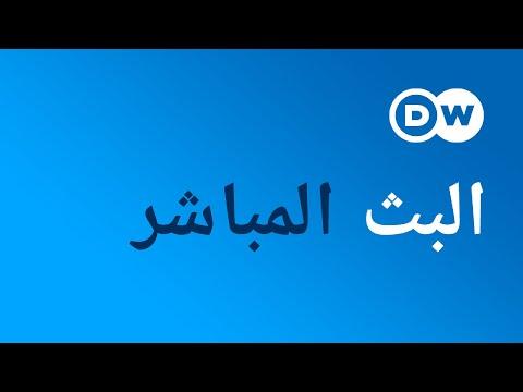 تابعونا على DW عربية مباشر  - نشر قبل 2 ساعة