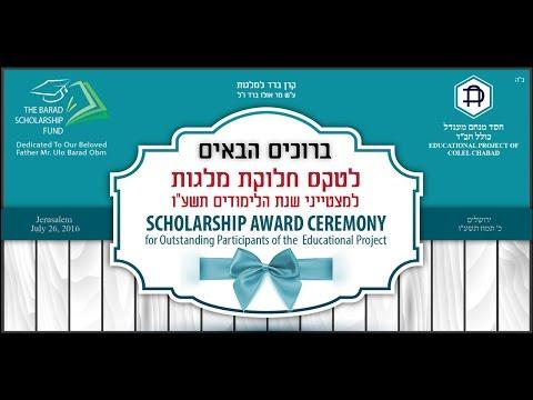 SL28080-The Ulo Barad Scholarship Award Ceremony for Orphans