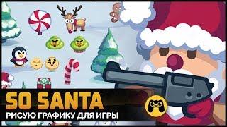 So Santa - Как нарисовать деда мороза в PHOTOSHOP CC 2018. Своя игра на андроид в Новый год 2019