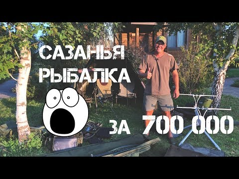 Сазанья рыбалка за 700 000!!!