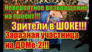Дом 2 Новости 9 Января 2019 (9.01.2019) Раньше Эфира