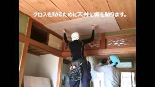 和室から洋室へ 真壁内装リフォーム【大阪・八尾市・東大阪市】 thumbnail