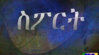 Latest Ethiopian Sport News - EBC Pagume 01, 2016