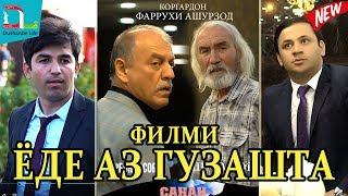 Точикфилм- ЁДЕ АЗ ГУЗАШТА -2019