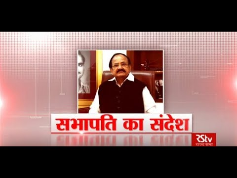 Rajya Sabha chairman M. Venkaiah Naidu's message ahead of Winter Session