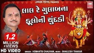 Lal Re Gulab Na Phoolo Ni Chundadi | Hemant Chauhan | Garba Song