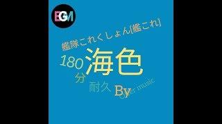 [艦隊これくしょん-艦これOP BGM]「海色」180分耐久 (元動画:ふわふわ様)