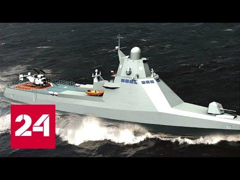 Автомобильное издание назвало дизайн российского боевого корабля гениальным - Россия 24