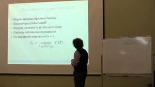 Лекция 3.2 | Машинное обучение (2012) | Игорь Кураленок | CSC | Лекториум