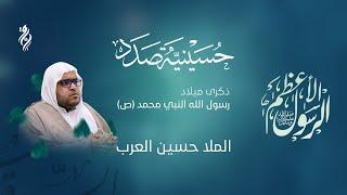 ميلاد رسول الله النبي محمد (ص): الملا حسين العرب - حسينية صدد