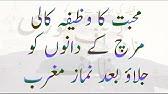 Muhabbat Ke liye | Pasand Ki Shadi Ka Wazifa | Wazifa For Love