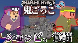【Minecraft×鬼ごっこ】ショッピ覚醒!?鮮やかすぎる鬼ごっこ