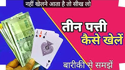तीन पत्ती कैसे खेले | How to play Teen Patti?  Playing cards kaise khelte TPC welcome